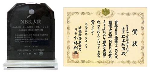 2012年10月 NBK大賞2012受賞